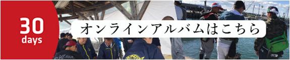 オンラインアルバム 34 サーティフォー