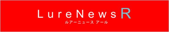 LURE NEWS 34 サーティフォー
