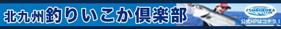 九州釣りいこか倶楽部 34 サーティフォー