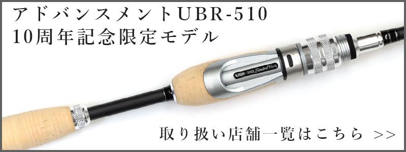 UBR-510 取り扱い店舗 34 サーティフォー