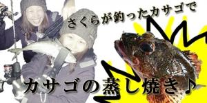 ☆カサゴの蒸し焼き(4人前)☆