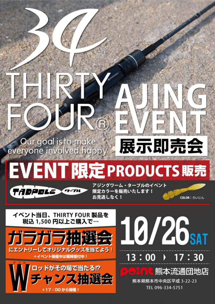 アジングイベント 熊本