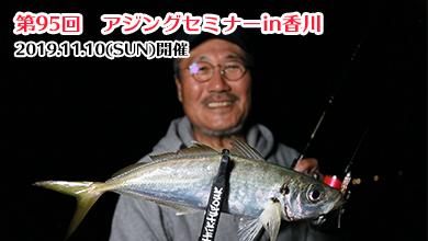 第95回 アジングセミナーin香川