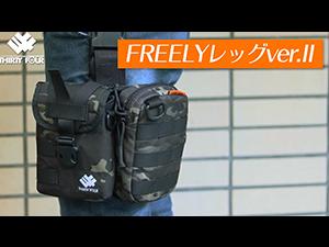 34(サーティフォー)の人気バッグにVer.2が登場!FREELYレッグver.Ⅱ
